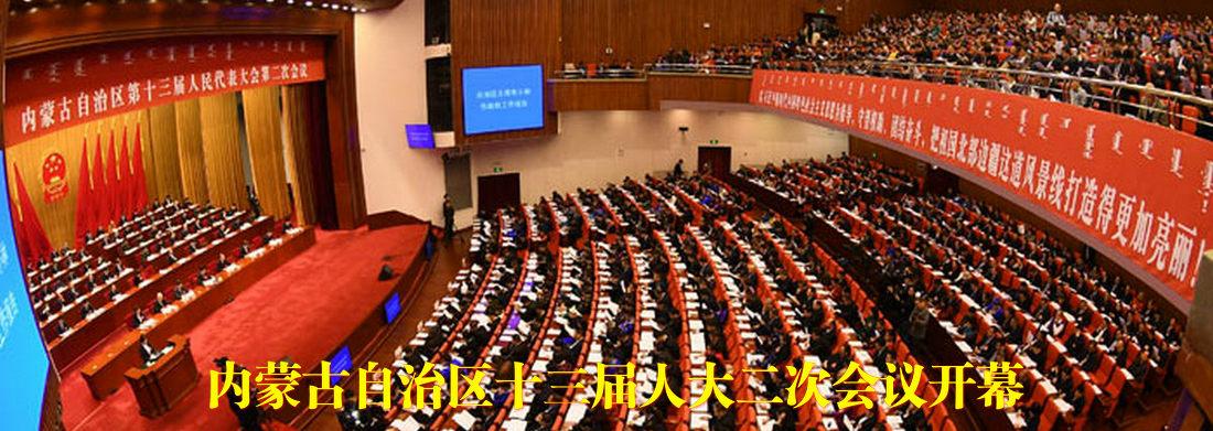 内蒙古自治区十三届人大二次会议开幕