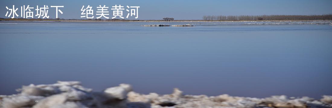 冰临城下 绝美黄河